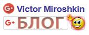 Блог Виктор Мирошкин